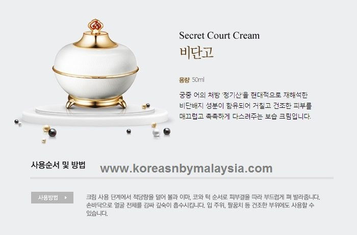 The history of Whoo Myeong-Ui-Hyang Secret Court Cream 50ml