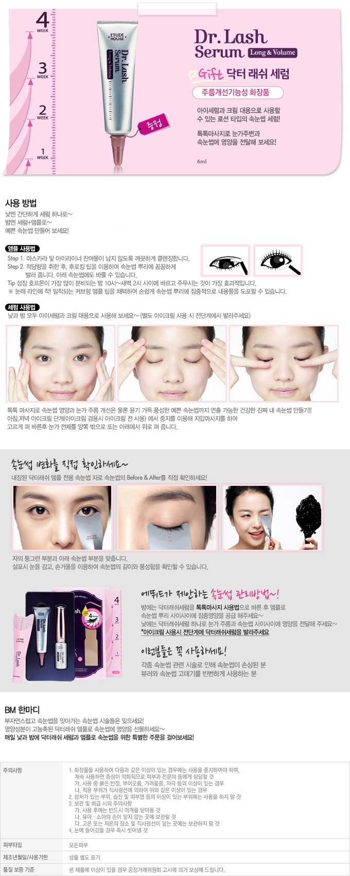 Etude House Dr. Lash Ampule Long and Volume 6ml + 6 ml malaysia cleansing makeup cosmetic skincare online shop 123