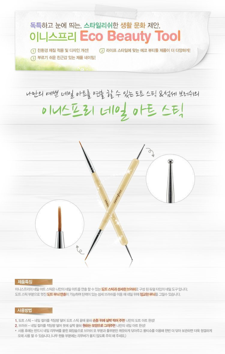 Innisfree Eco Beauty Tool Nail Art Sticks 10g malaysia