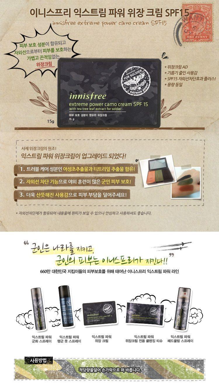 Innisfree Extreme Power Camo Cream SPF 15 15g1