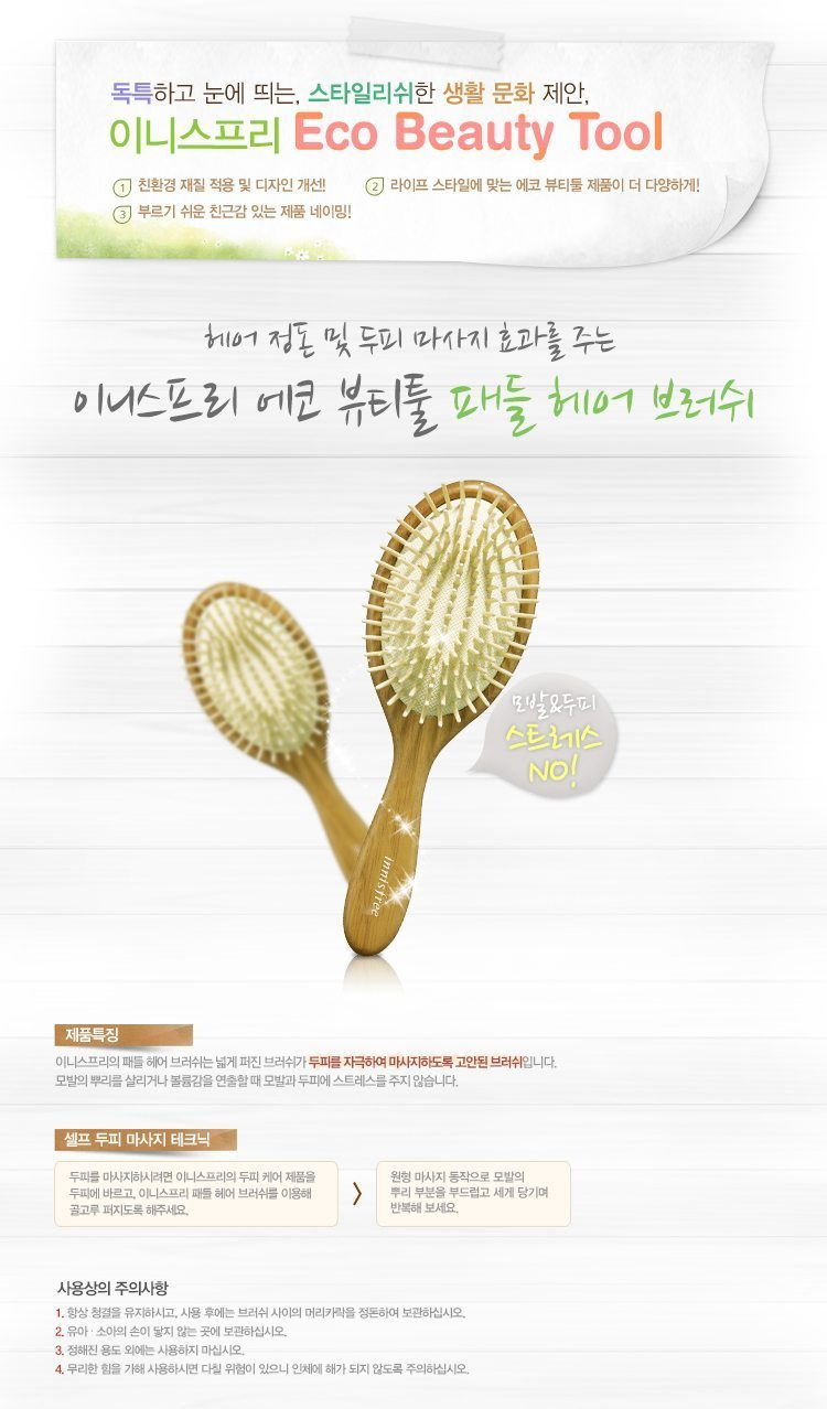 Innisfree Paddle Hair Brush 80g malaysia