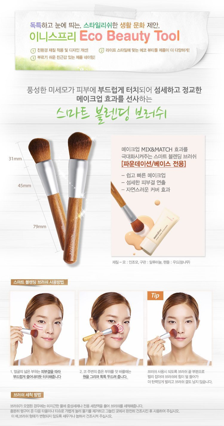 Innisfree Smart Blending Brush 30g malaysia
