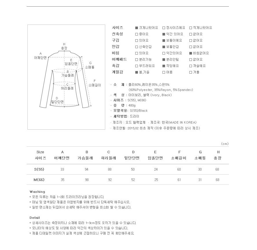 Basic Spring Jackets Korean style clothing shop malaysia singapore hongkong2