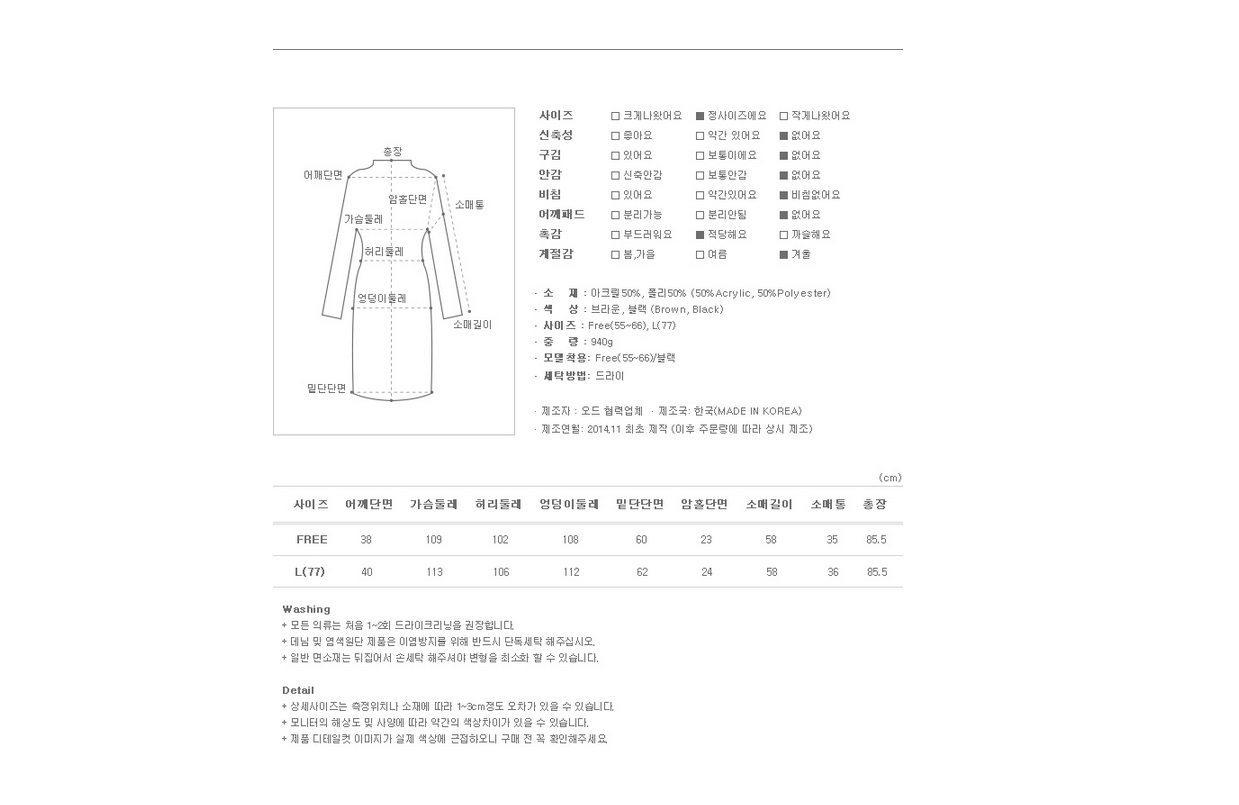 Herringbone Wool Coat Korean fasion 2014 online shop malaysia singapore brunei indonesia china2