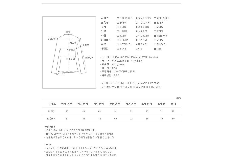 Incision Line Wool Jacket Korean fasion 2014 online shop malaysia singapore brunei indonesia1