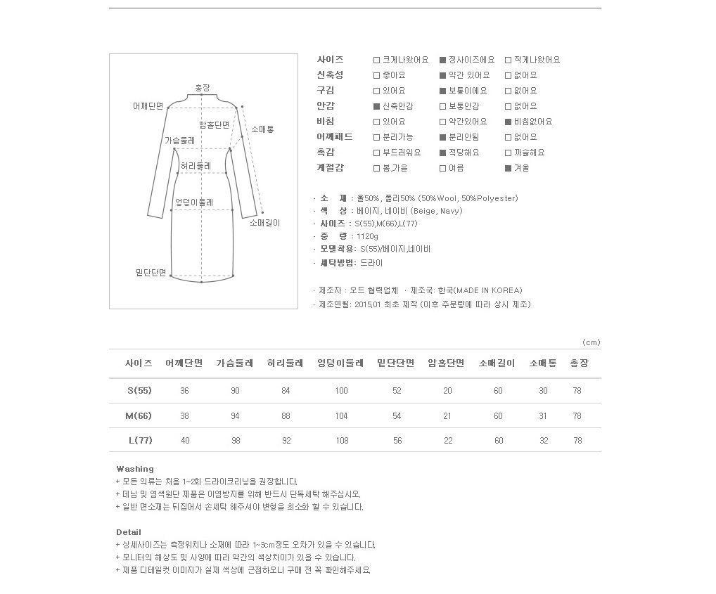 Sandra Double Wool Coat Korean fasion 2014 online shop malaysia singapore brunei indonesia china2