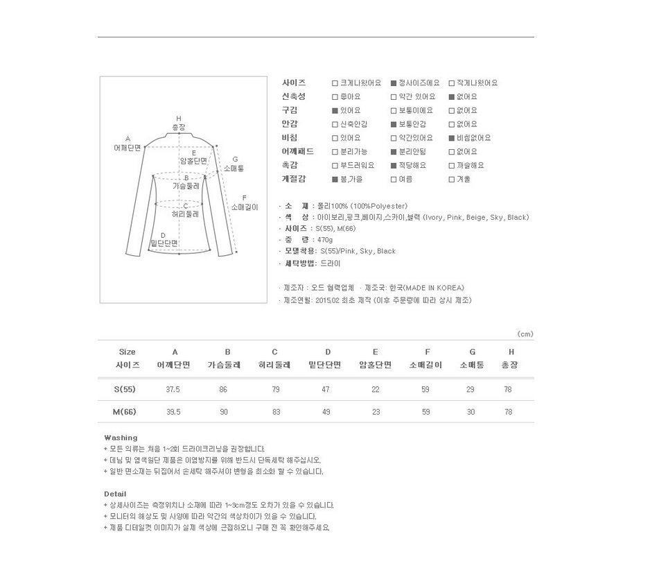 Soul Nokara Color Jacket Korea fashion shop online malaysia singapore brunei2