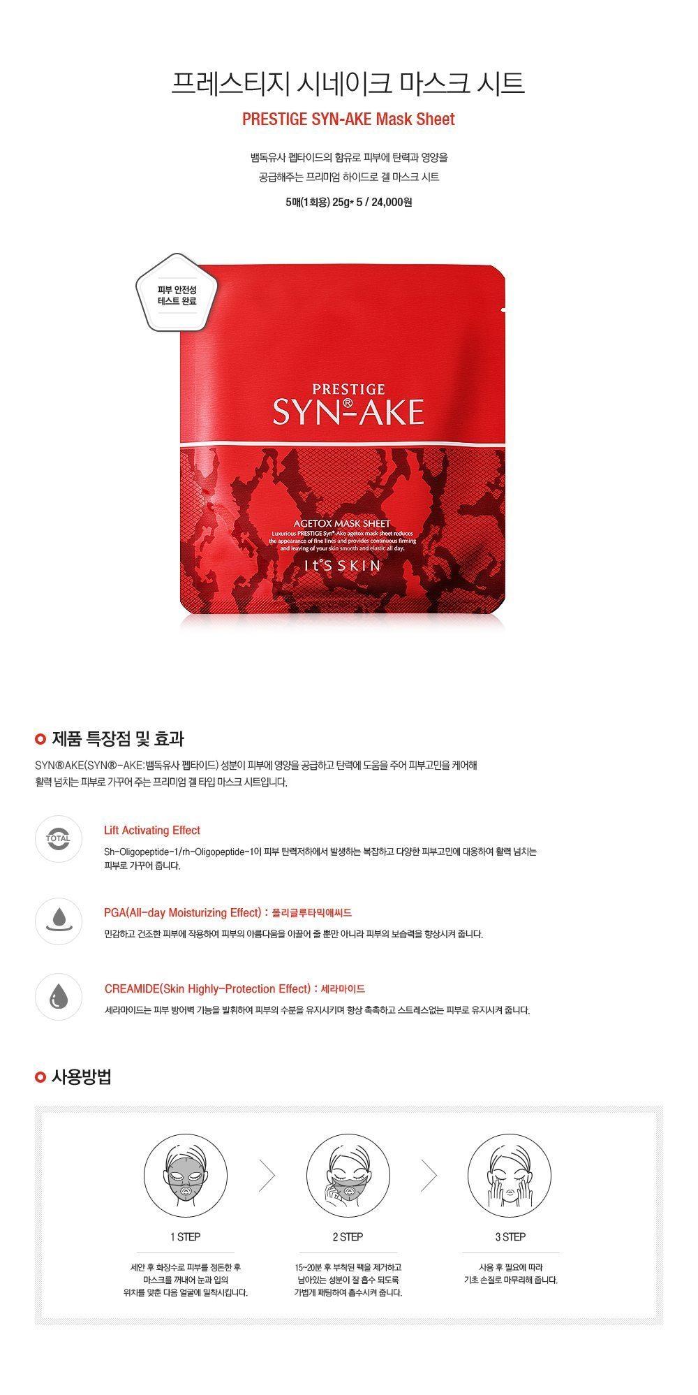 It's Skin PRESTIGE SYN-AKE Agetox Mask Sheet 5pcs set 125ml malaysia singapore indonesia