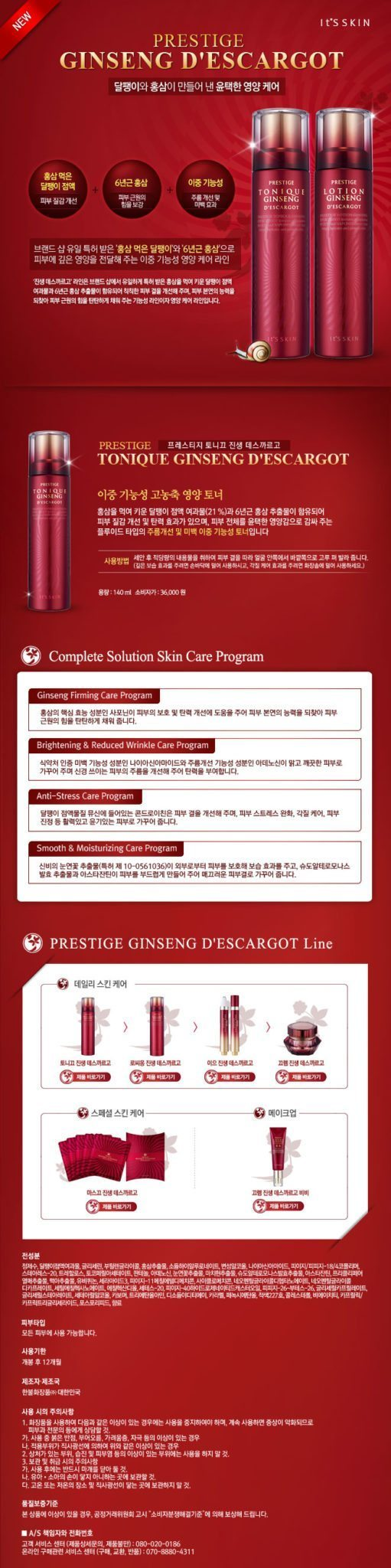 It's Skin PRESTIGE Tonique GINSENG D'ESCARGOT 140ml korean cosmetic skincare shop malaysia