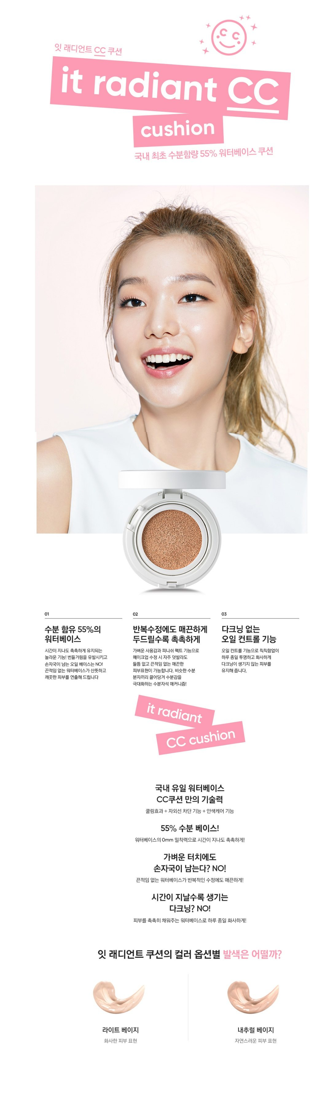 Banila Co It Radiant CC Cushion With Refill korean cosmetic skincare product online shop malaysia macau singapore1