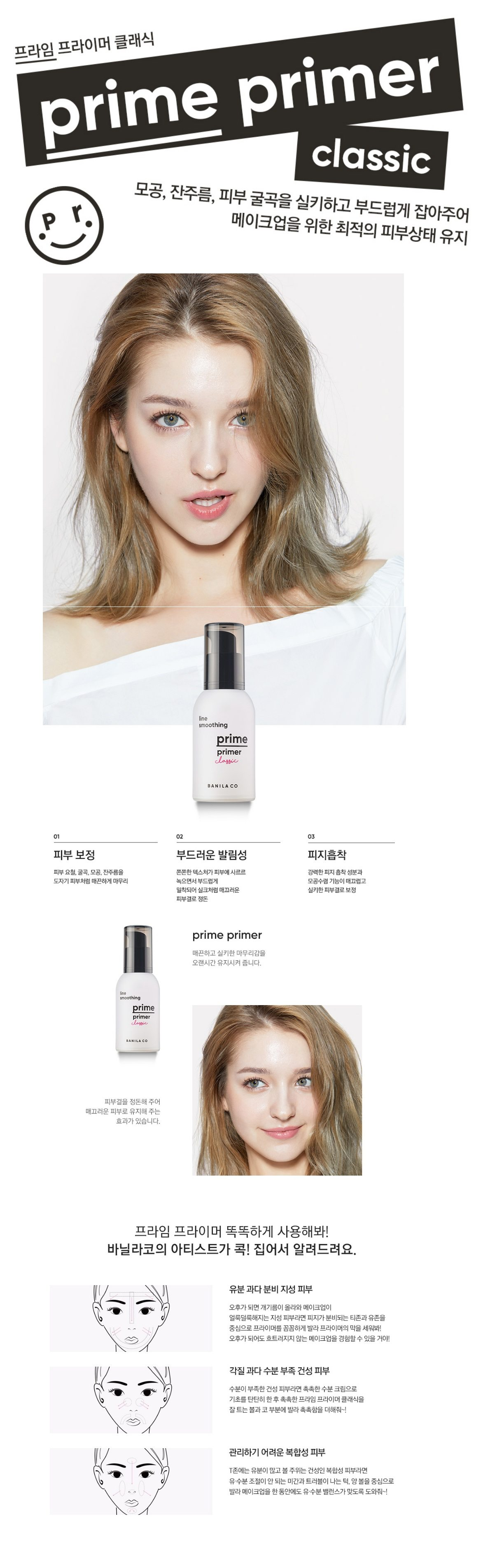 Banila Co Prime Primer Classic korean skincare product online shop malaysia china india 2
