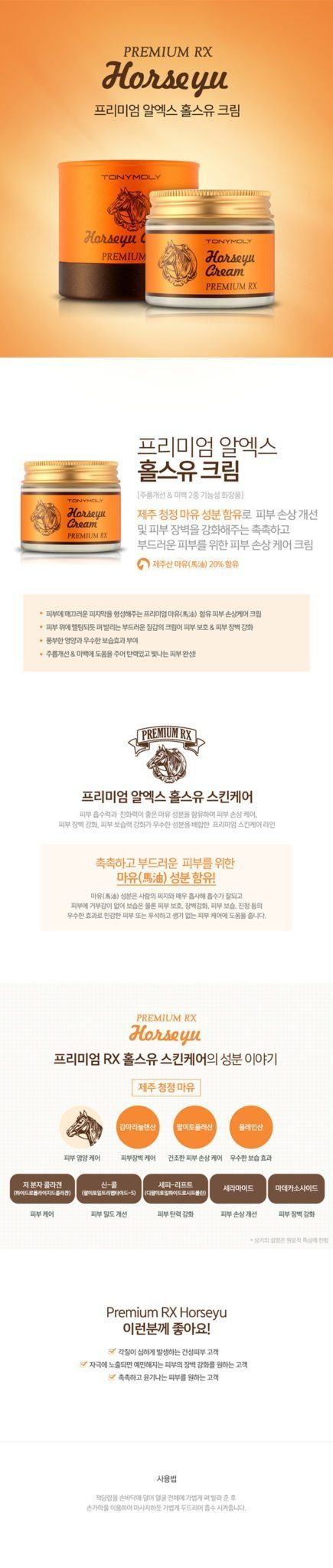 TONYMOLY Premium RX Horseyu Cream 70ml