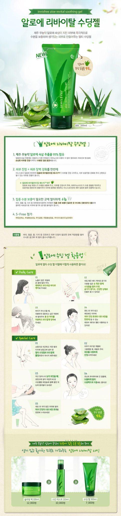 Innisfree Aloe Revital Soothing Gel 300ml korean cosmetic skincare malaysia singapore1