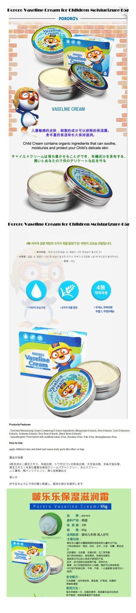 Pororo Vaseline Cream 65g malaysia singapore indonesia