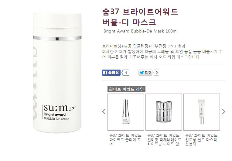 SUM37 Bright Award Bubble De Mask 100ml malaysia singapore indonesia