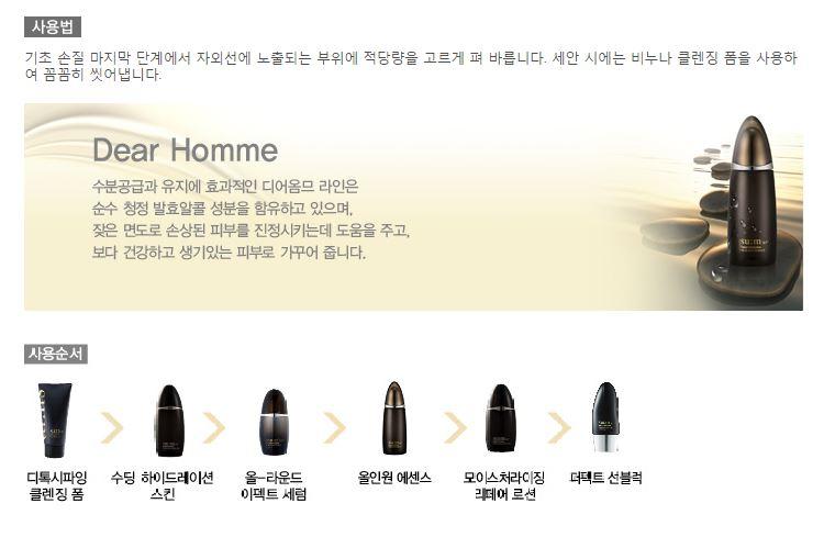 SUM37 Dear Homme Perfect Sun Block SPF 50+ malaysia taiwan indonesia