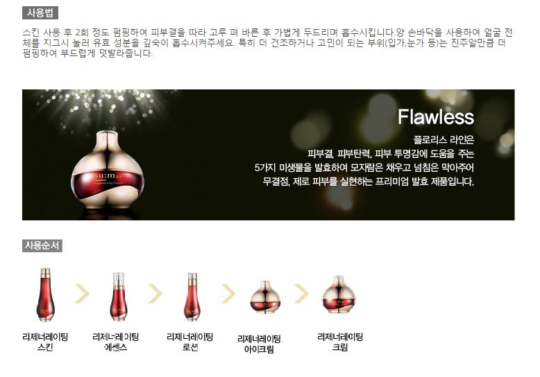 SUM37 Flawless Regenerating Essence 50ml malaysia taiwan brunei