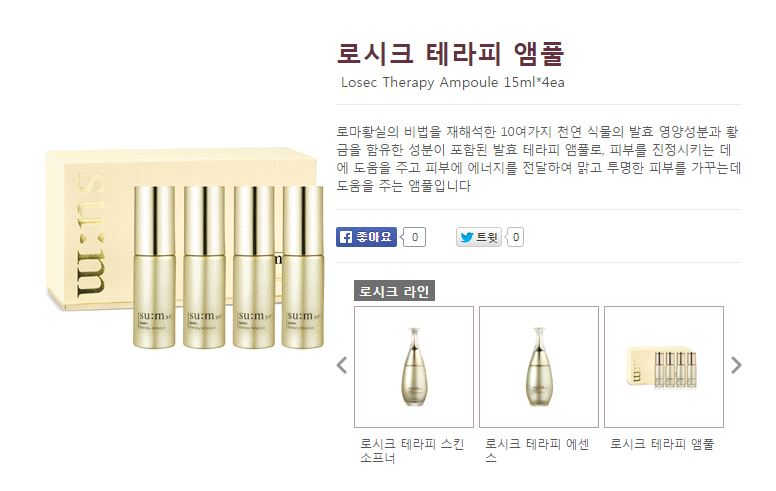 SUM37 Losec Therapy Ampoule 15ml 4ea 60ml malaysia singapore indonesia