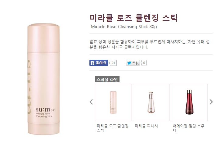 SUM37 Miracle Rose Cleansing Stick 80g malaysia singapore indonesia