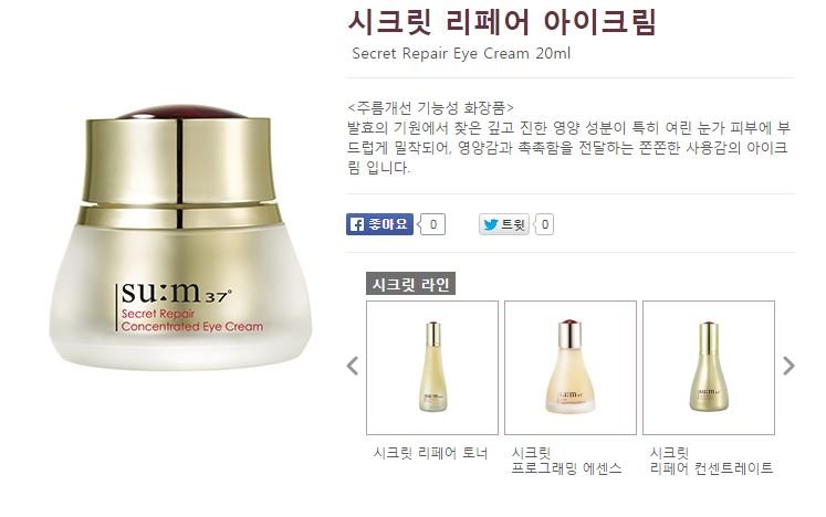 SUM37 Secret Repair Concentrated Eye Cream 20ml malaysia singapore indonesia taiwan