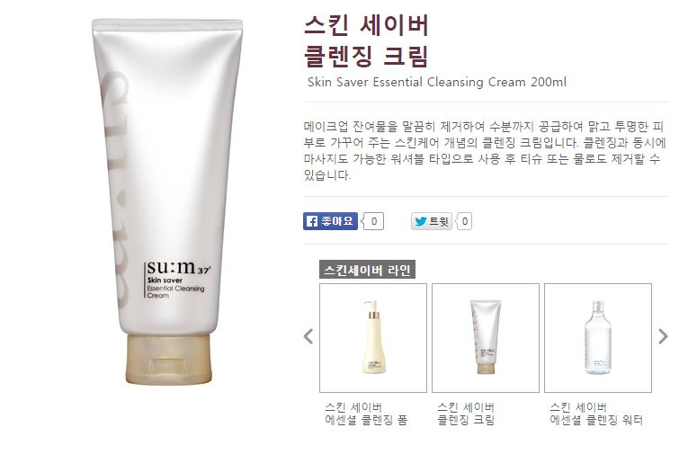 SUM37 Skin Saver Essential Cleansing Cream 200ml malaysia singapore indonesia