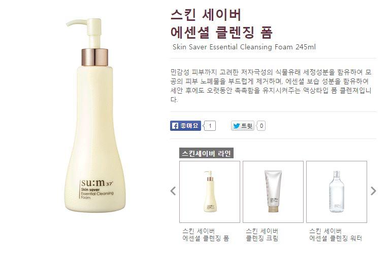 SUM37 Skin Saver Essential Cleansing Foam 245ml malaysia singapore indonesia