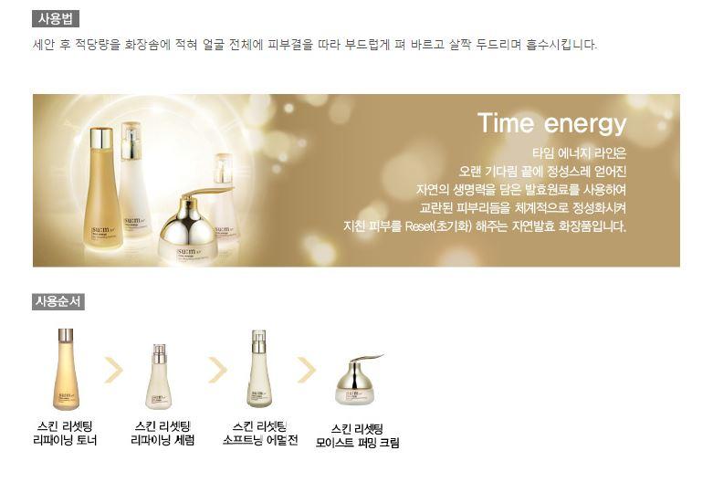 SUM37 Time energy Skin Resetting Refining Toner 160ml malaysia taiwan brunei
