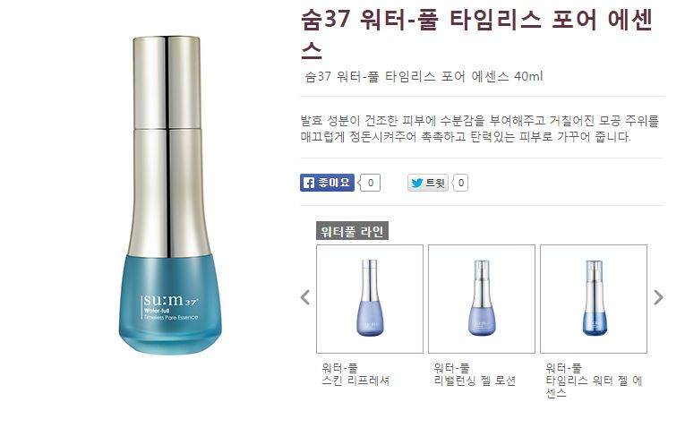 SUM37 Water Full Timeless Pore Essence 40ml malaysia singapore indonesia