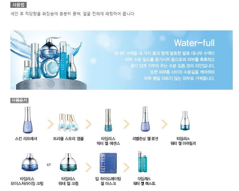 SUM37 Water full Skin Refresher 170ml malaysia taiwan brunei
