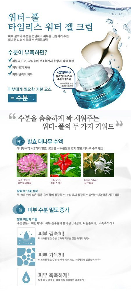 SUM37 Water full Timeless Water Gel Cream 50ml malaysia singapore indonesia