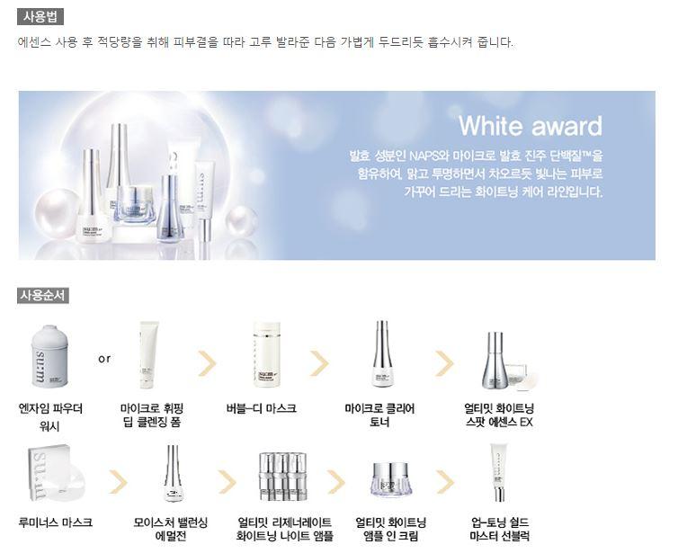 SUM37 White Award Moisture Balancing Emulsion 120ml malaysia taiwan brunei