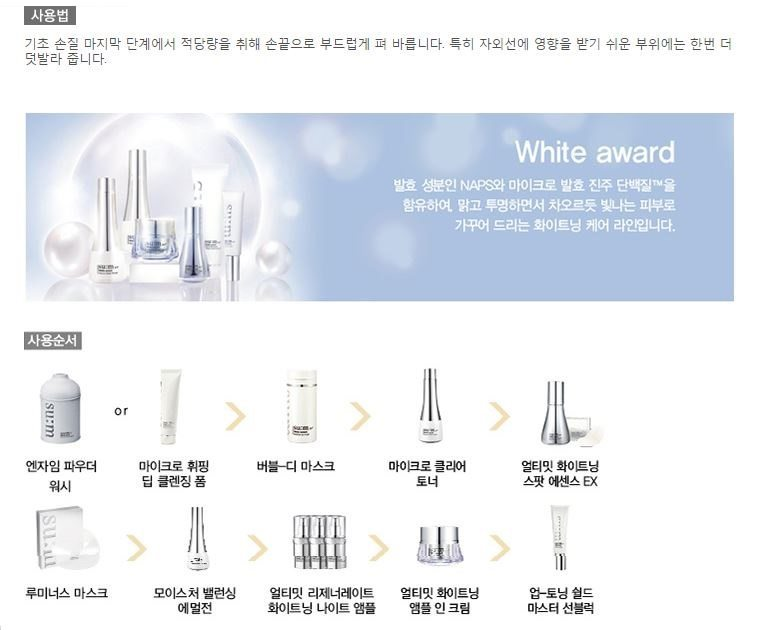 SUM37 White Award Uptoning Shield Master Sun Block SPF 50+ malaysia taiwan brunei