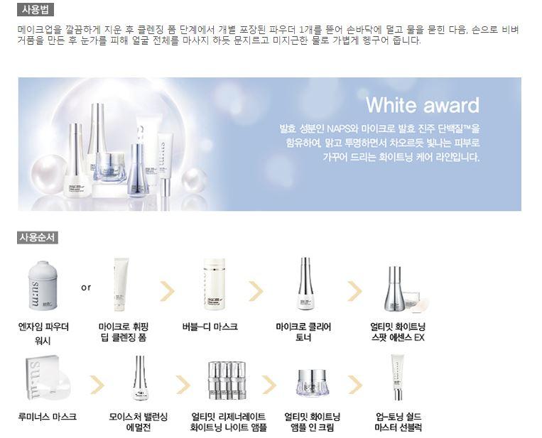 SUM37 White award Enzyme Powder Wash 90g malaysia taiwan brunei