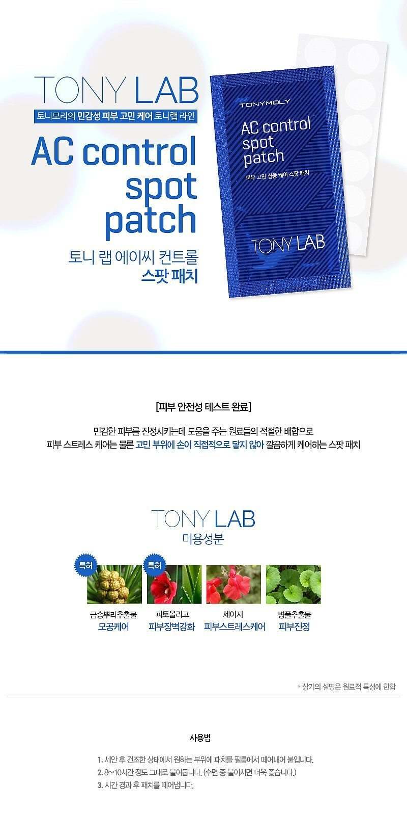 TONYMOLY Tony Lab AC Control Spot Patch 12 patch 8g x 10 pcs