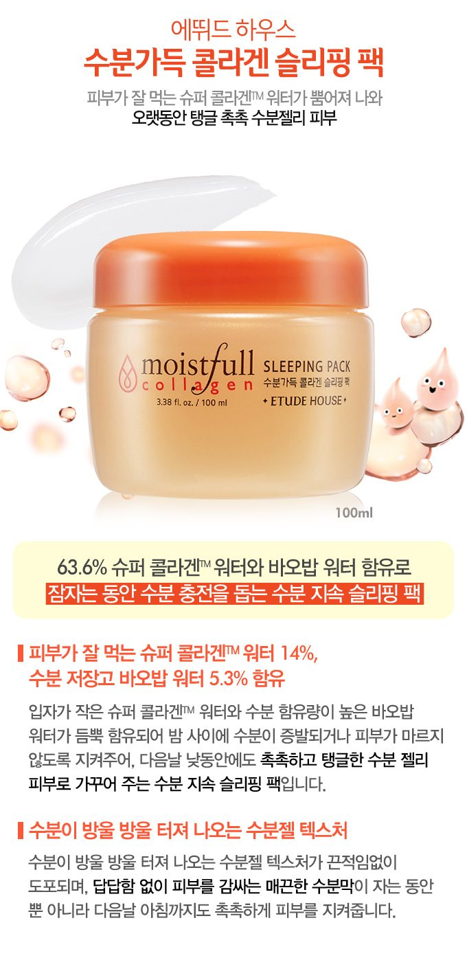 Etude House Moistfull Collagen Sleeping Pack 100ml malaysia singapore indonesia