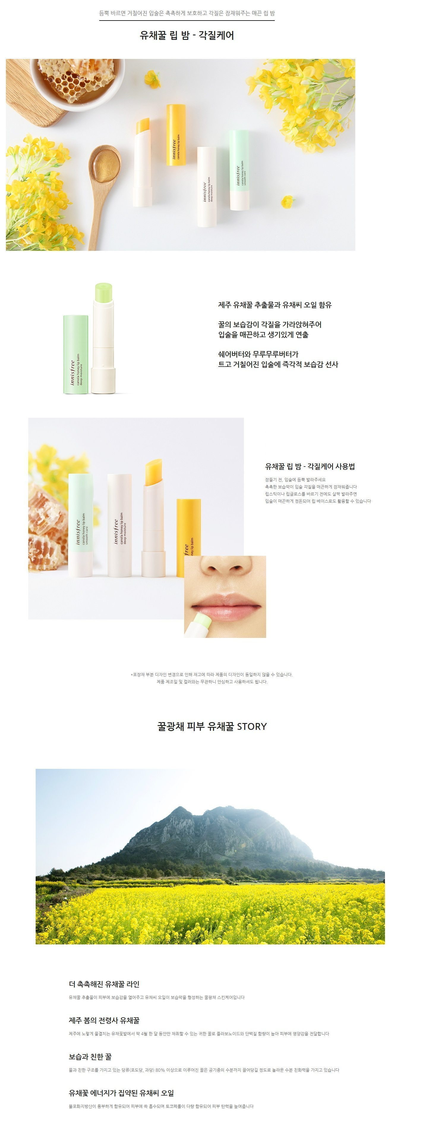 Innisfree Canola Honey Lip Balm Smooth Care korean cosmetic skincare product online shop malaysia china india1