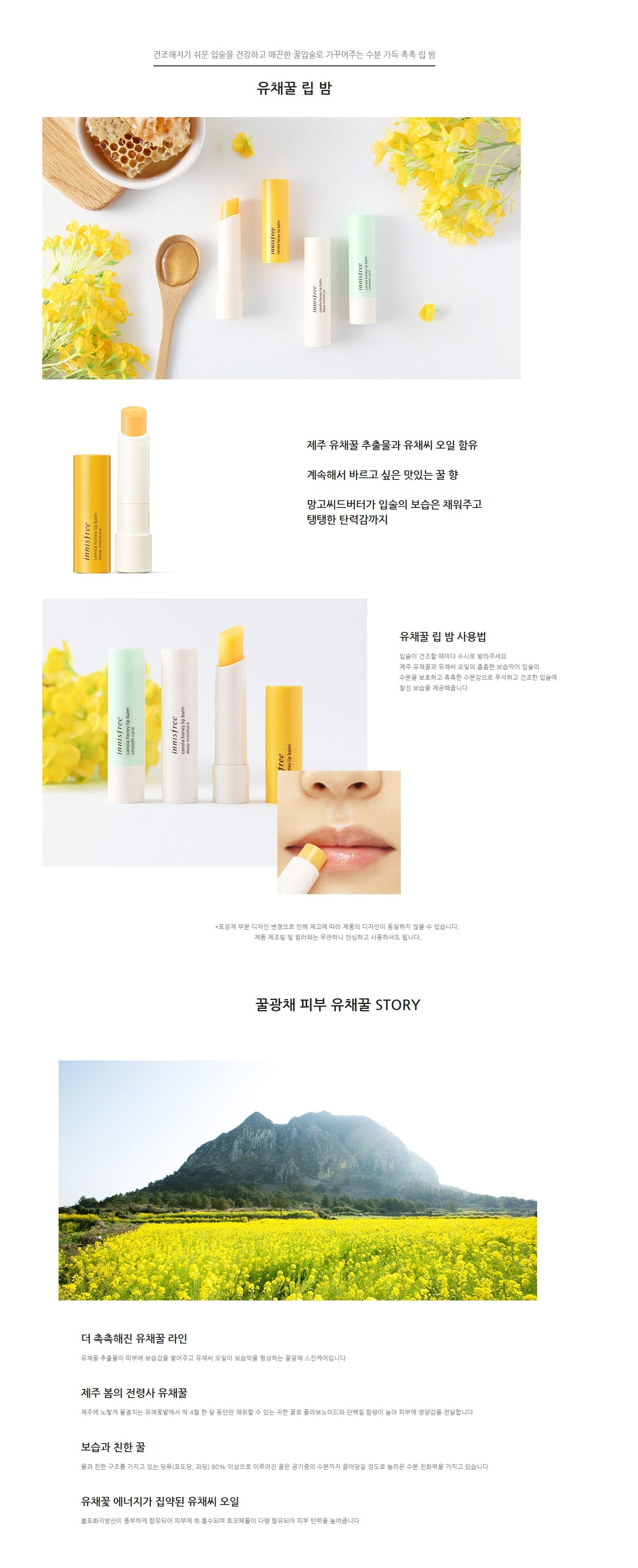 Innisfree Canola Honey Lip Balm korean cosmetic skincare product online shop malaysia china india1