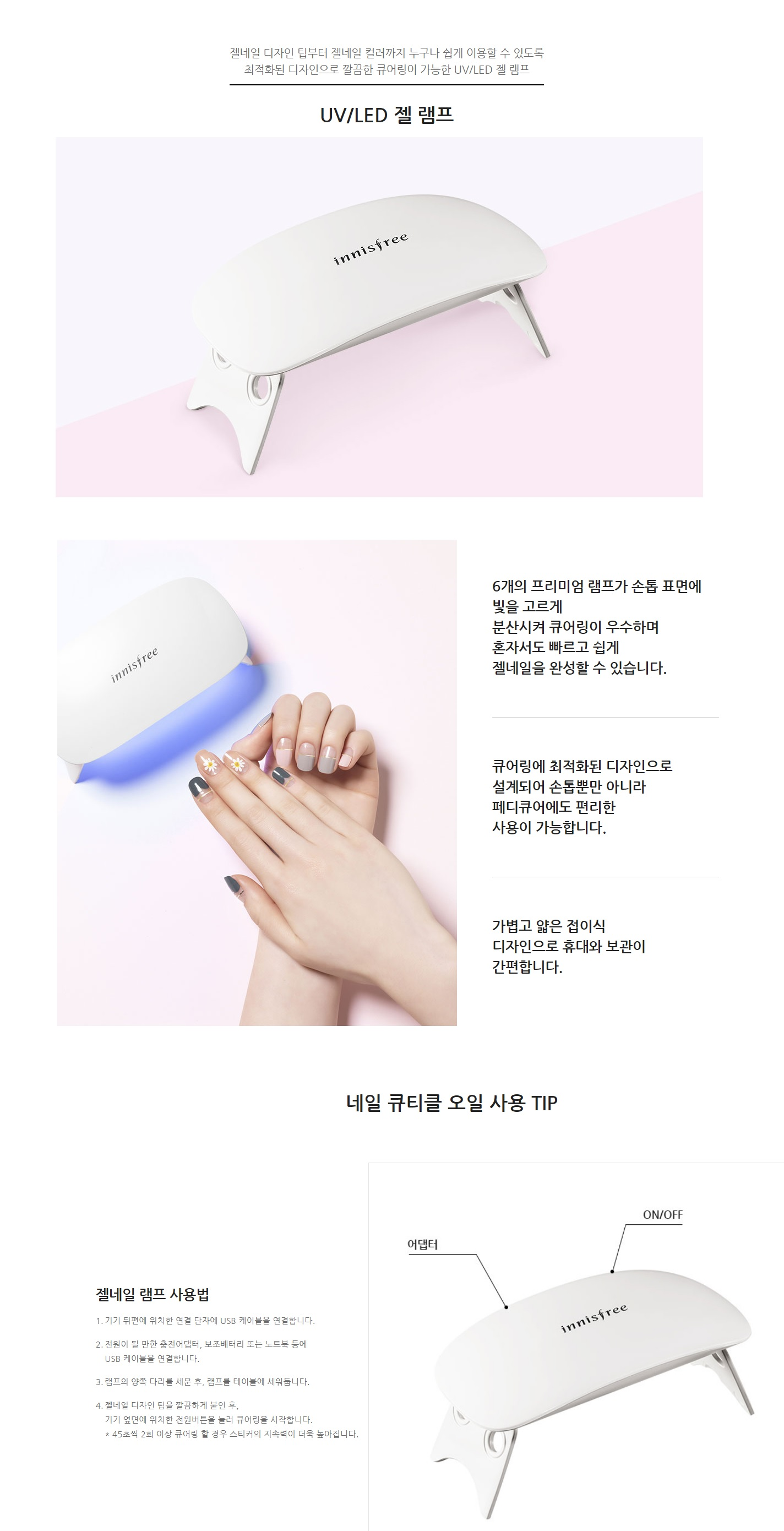 Innisfree LED Gel Lamp 100g korean cosmetic skincare product online shop malaysia china usa1