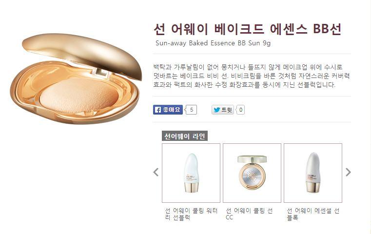 SUM37 Sun away Baked Essence BB Sun SPF 50+ malaysia singapore indonesia
