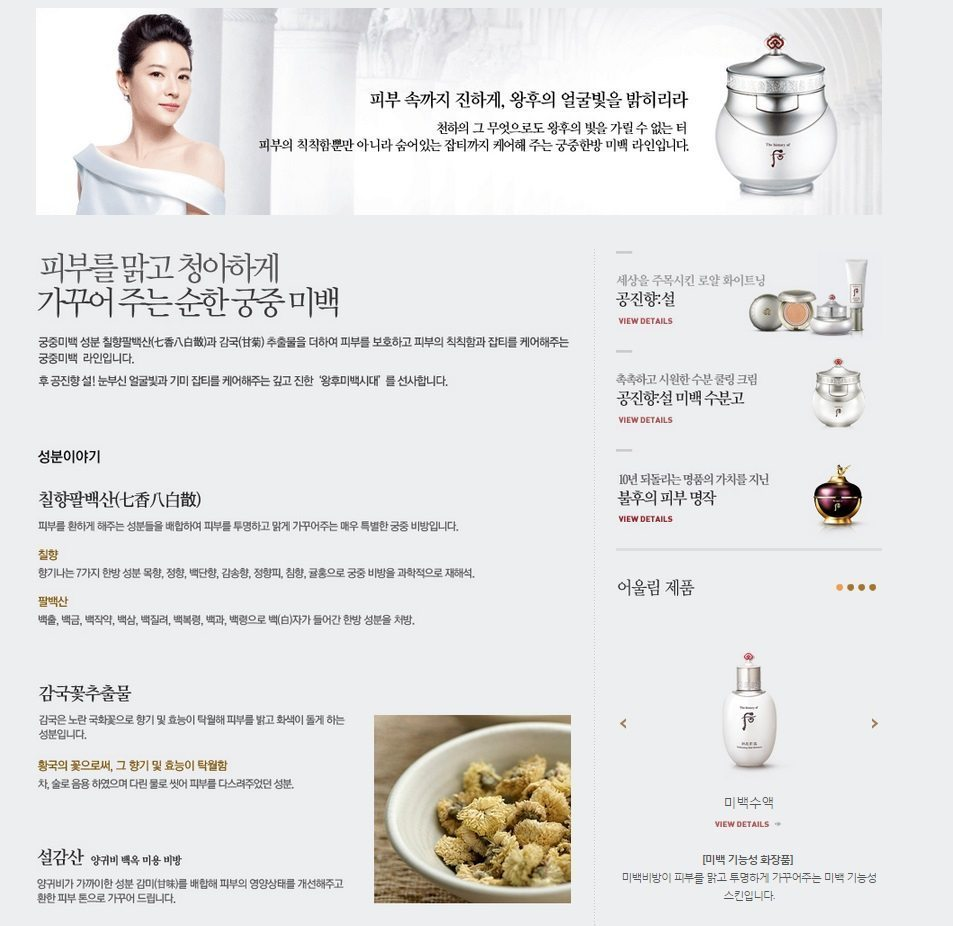 The History of Whoo Gongjinhyang Seol Brightening Gel 100ml malaysia skincare cleanser philippines vietnam1
