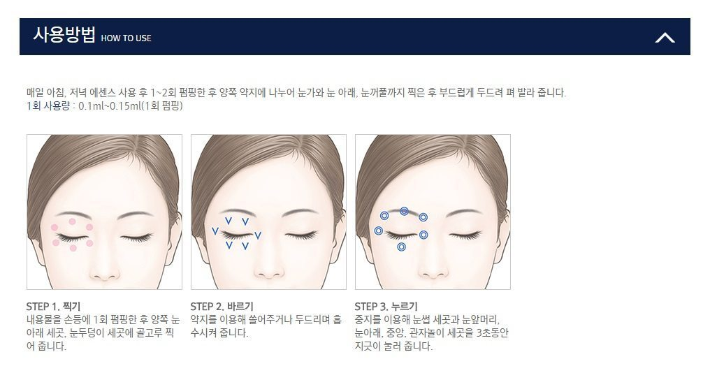IOPE Bio Eye Cream Youth Complete 25ml malaysia korean cosmetic skincare shop3