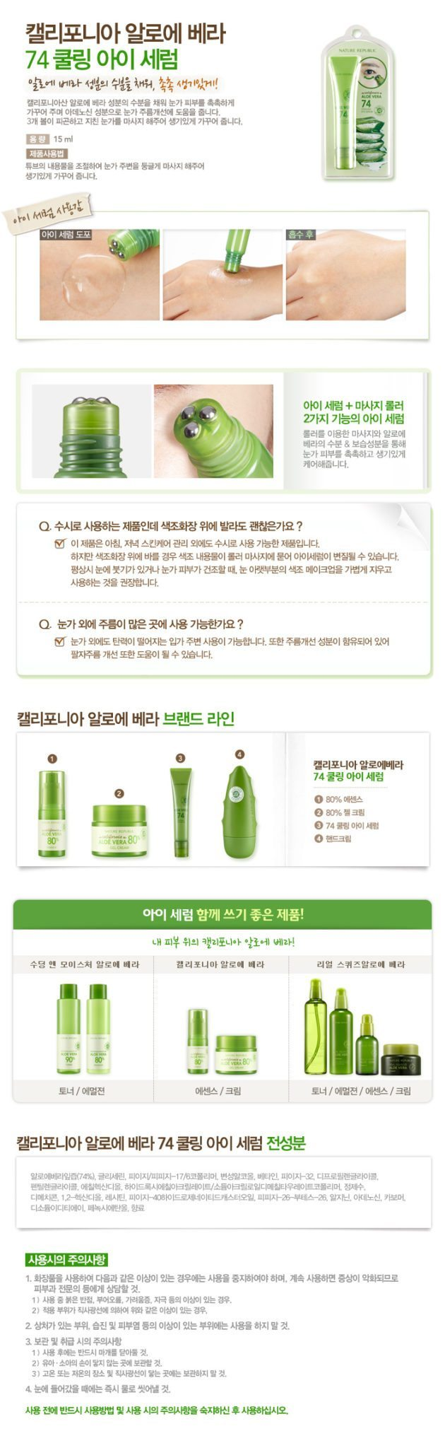 Nature Republic Aloe Vera Toner Review Indonesia