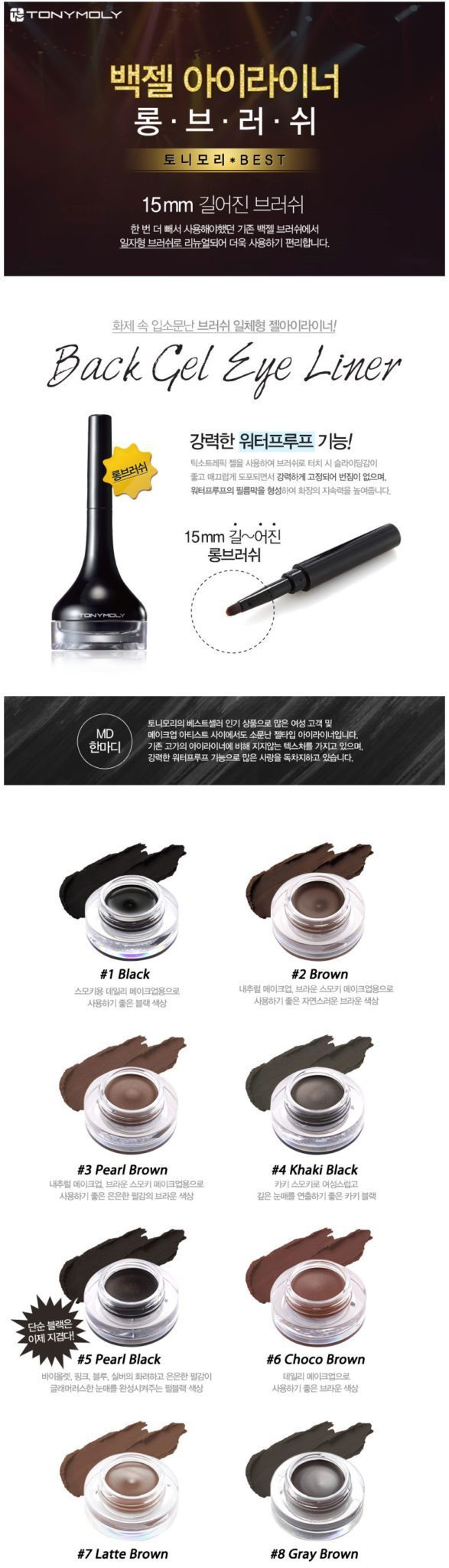 TONYMOLY Black Gel Eye Liner 4g - RM 32.90 [8 color]