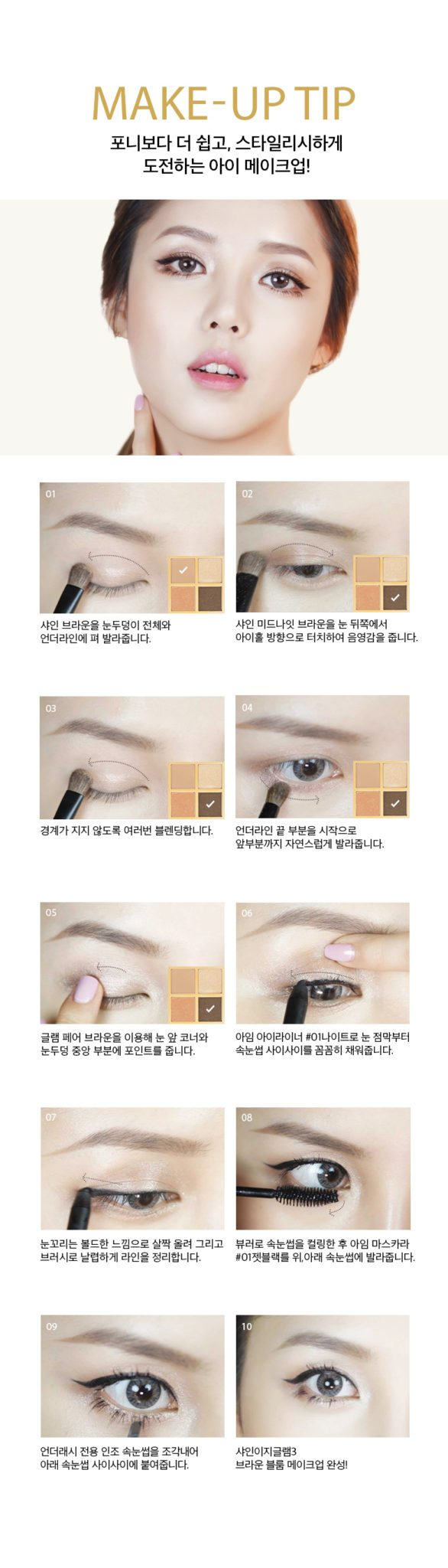 MEMEBOX x PONY Shine Easy Glam Eyeshadow Palette 3 malaysia singapore indonesia philippine canada australia4
