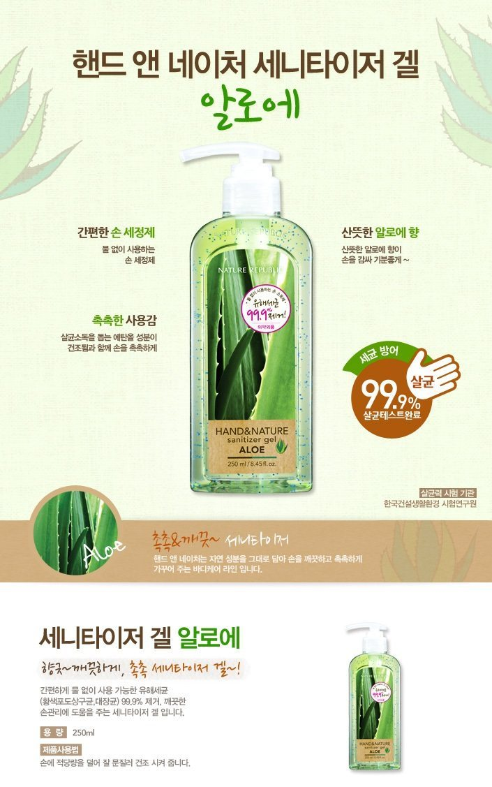 Nature Republic Hand and Nature Sanitizer Gel 250ml aloe malaysia singapore indonesia