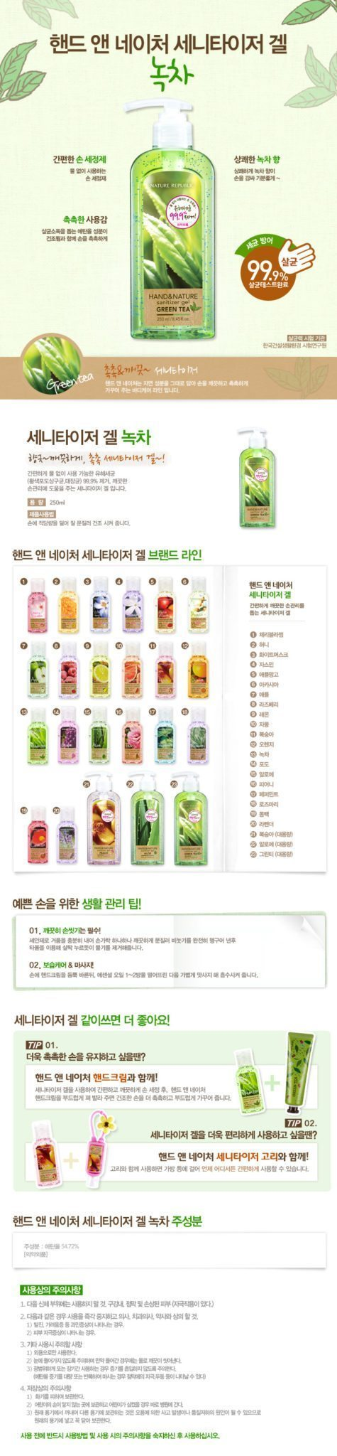 Nature Republic Hand and Nature Sanitizer Gel 250ml green tea malaysia singapore indonesia