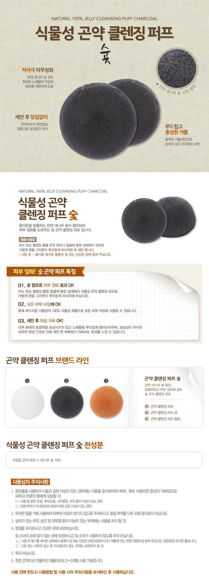 Nature Republic Natural 100 Jelly Cleansing Puff Charcoal 20g malaysia singapore indonesia