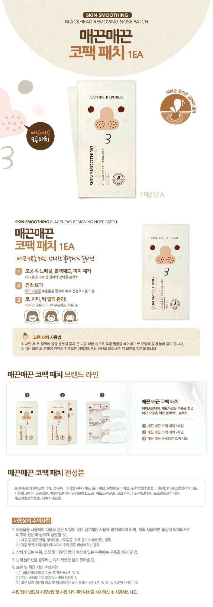 Nature Republic Blackhead Removing Nose Patch