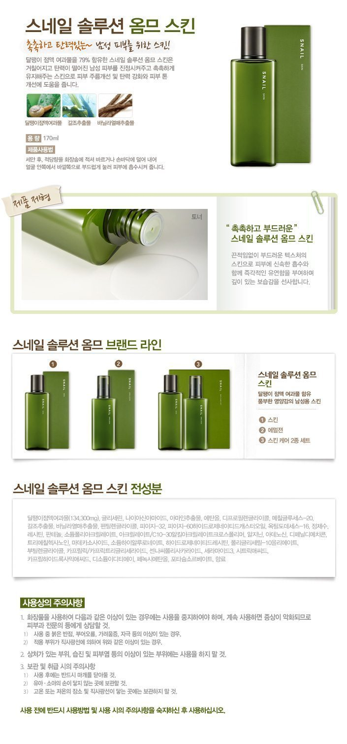 Nature Republic Snail Solution Homme Skin 170ml malaysia singapore indonesia