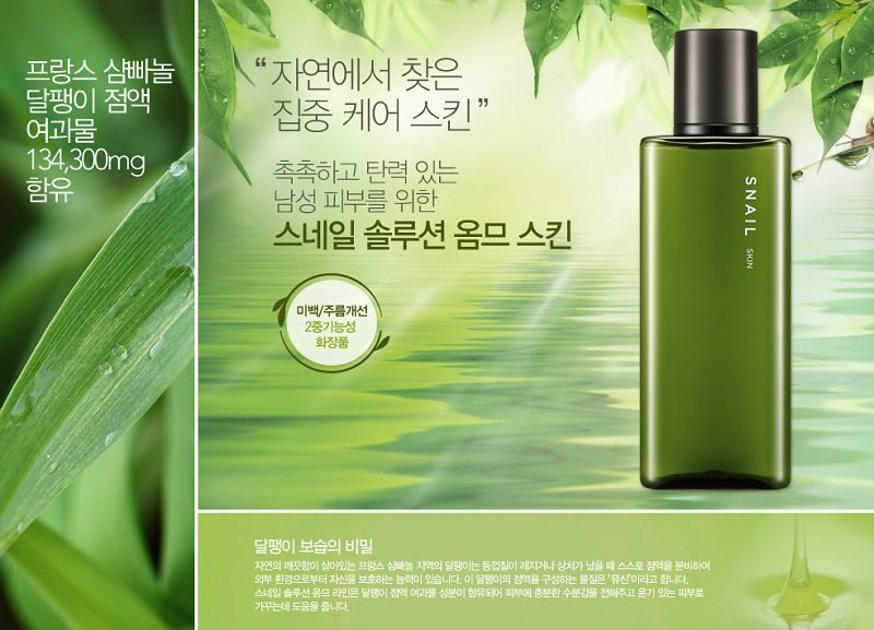 Nature Republic Snail Solution Homme Skin 170ml malaysia singapore taiwan